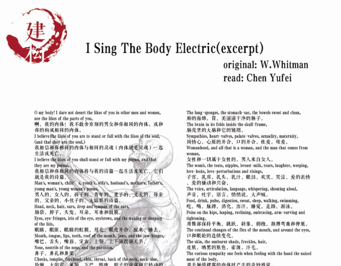 陈羽飞-I Sing The Body Electric-Excerpt