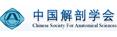 中国解剖学会