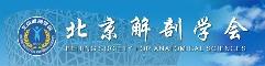 北京解剖学会