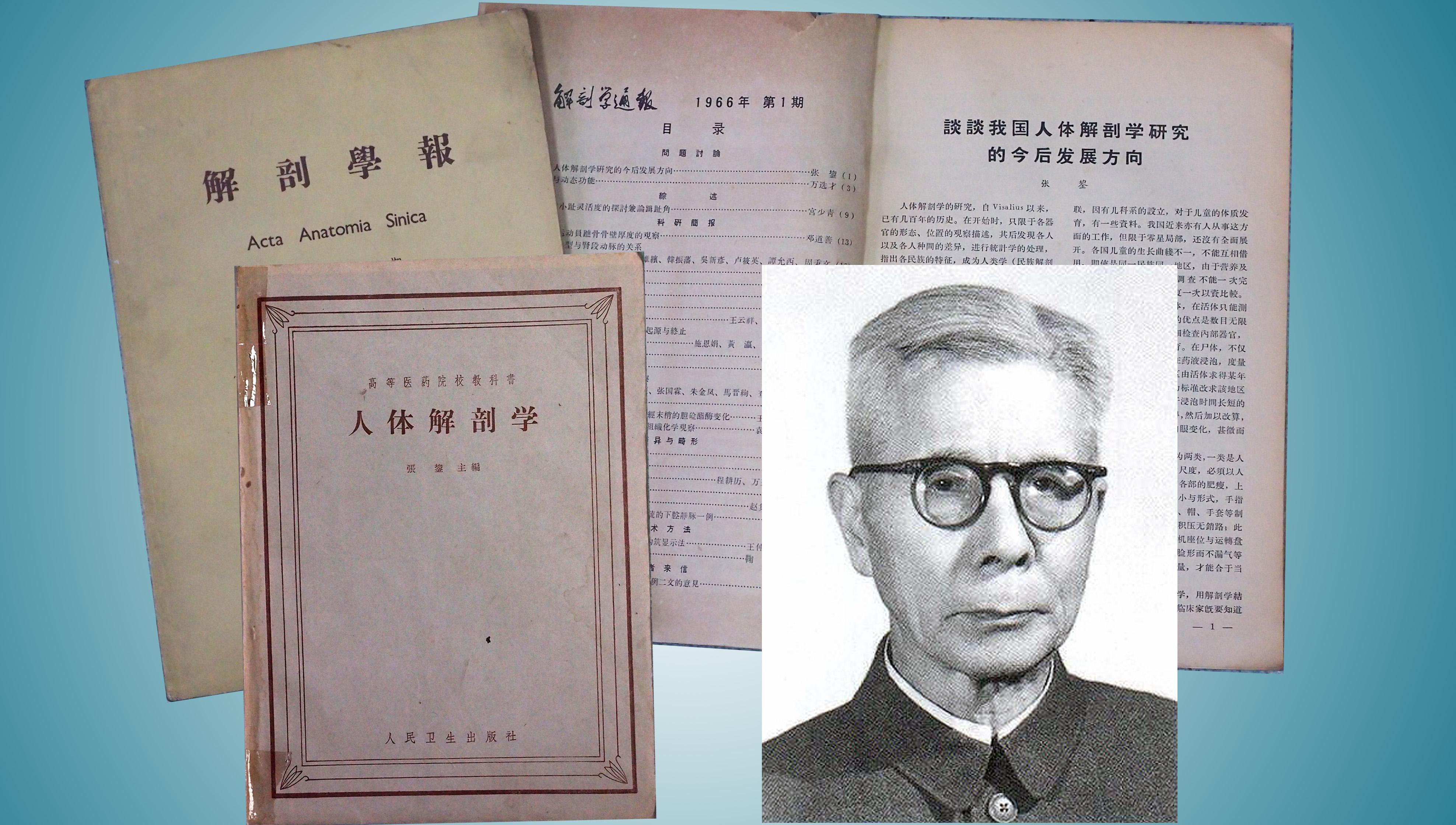 张�]教授及其著作